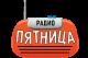 Радио ПЯТНИЦА