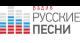 Радио Русские Песни