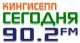 Радио  Кингисепп Сегодня
